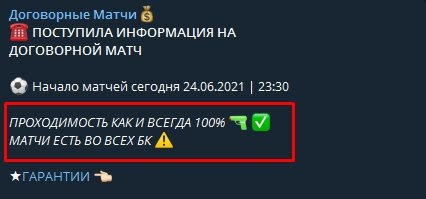 Специфика работы каппера Андрей Смирнов в Телеграмм