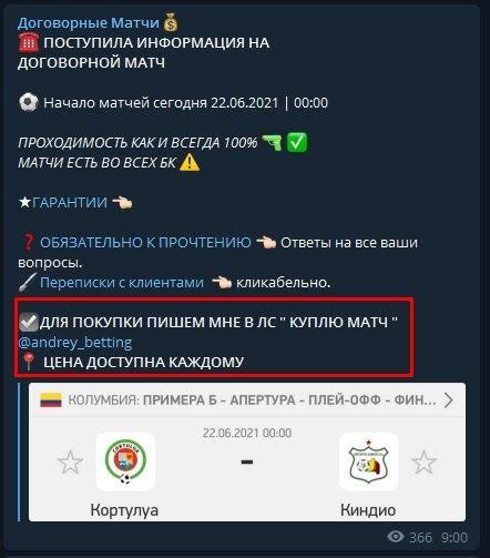 Каппер Андрей Смирнов – покупка сливов