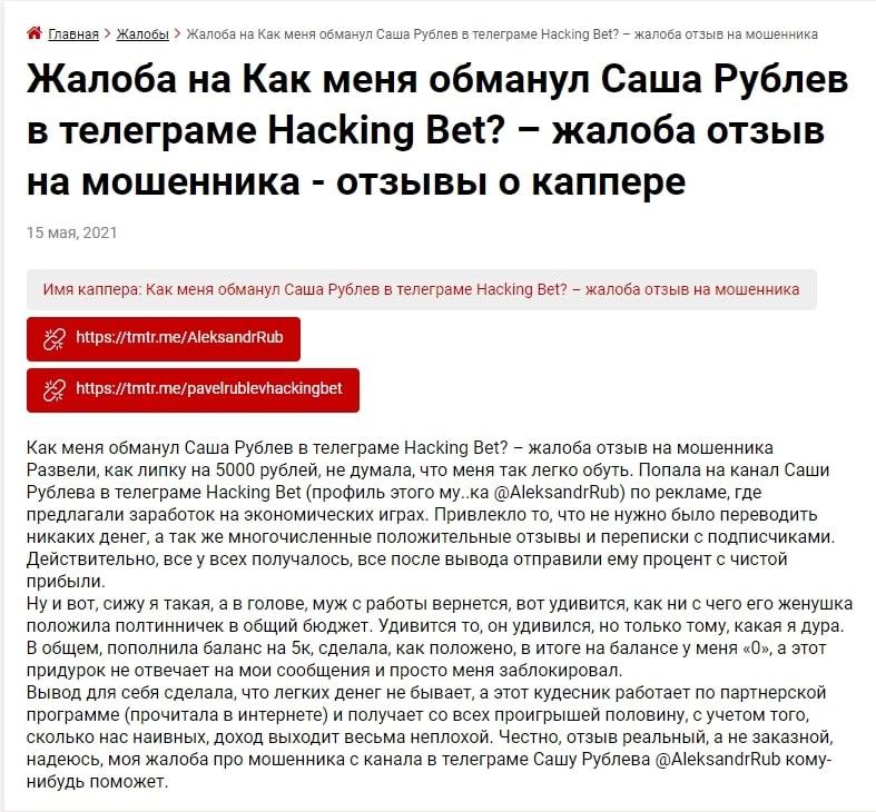 Канал в Телеграмм Sasha Rublev – отзывы о лесенках и экономических играх