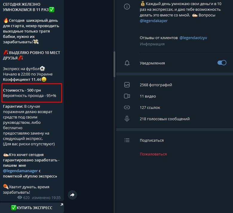 Цена на платные экспрессы в Telegram