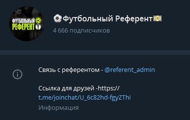 Каппер Футбольный Референт в Телеграм