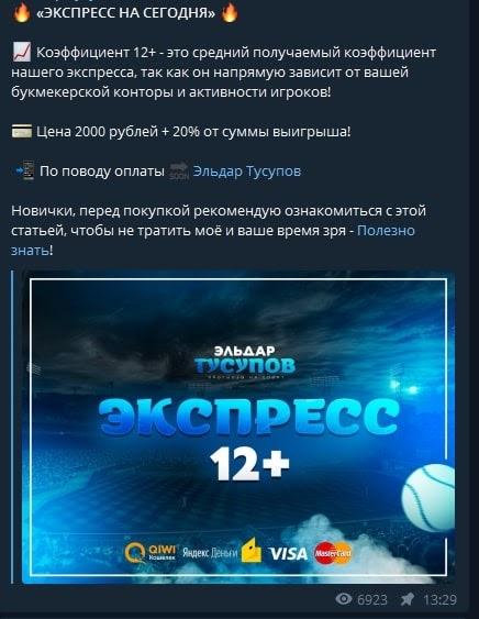Экспресс на канале Каппера Эльдар Тусупов