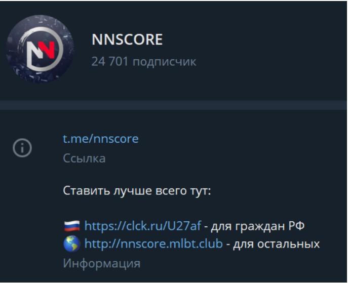 nnscore информация о канале