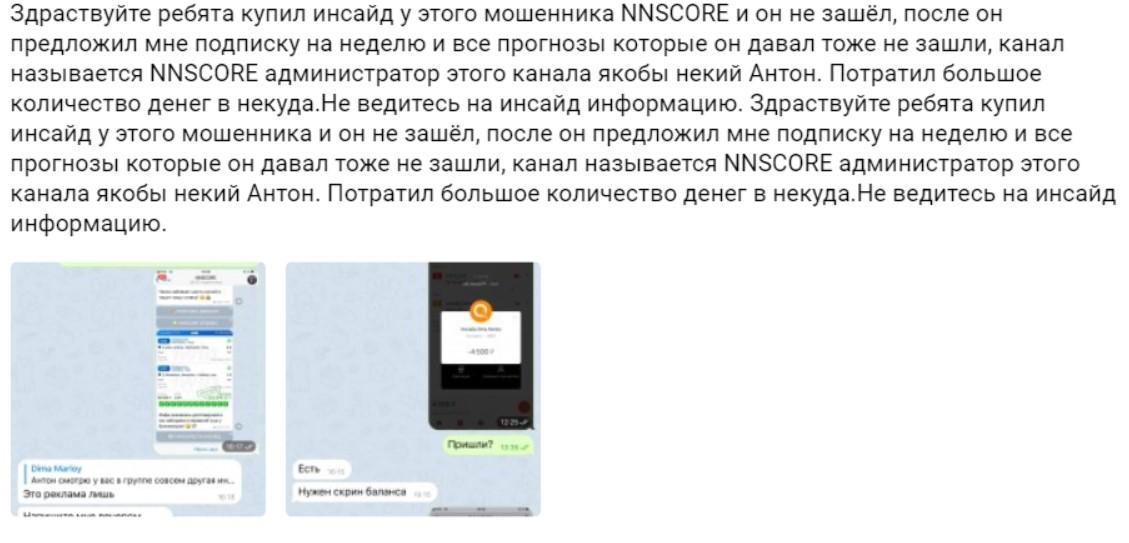 nnscore телеграмм отзывы