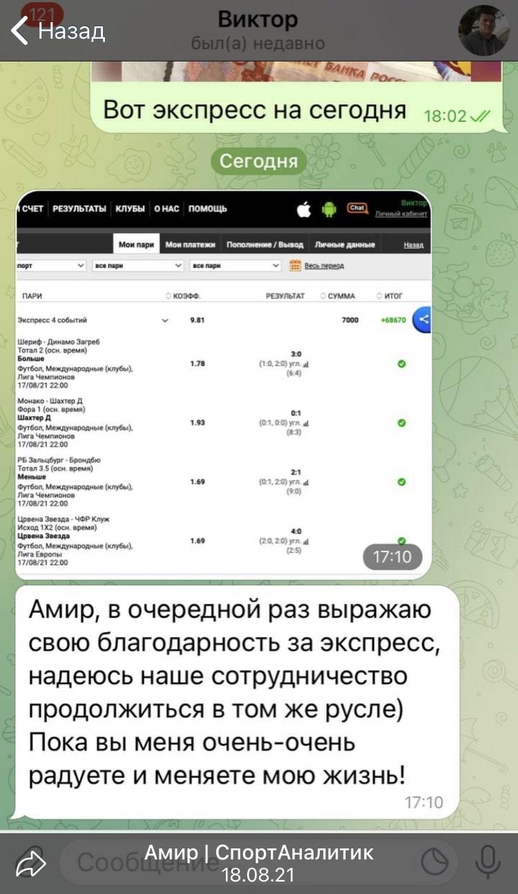 Телеграмм Амир   СпортАналитик