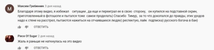 Русский богач от Игоря Смирнова отзывы