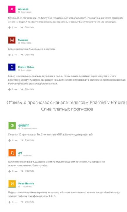 Телеграмм Pharmsliv Empire - отзывы