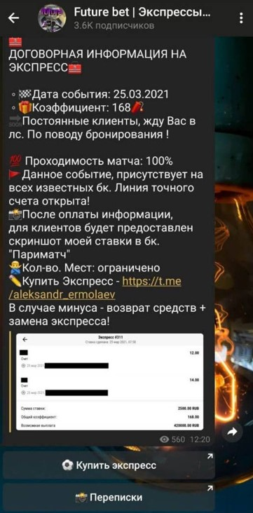 Future bet Телеграмм Александра Ермолаева