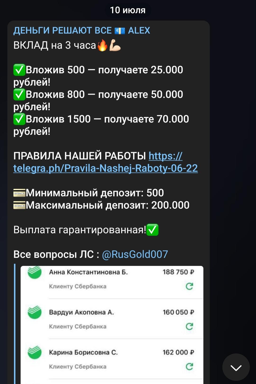 Депозиты в Telegram канал Деньги решают всё   ALEX