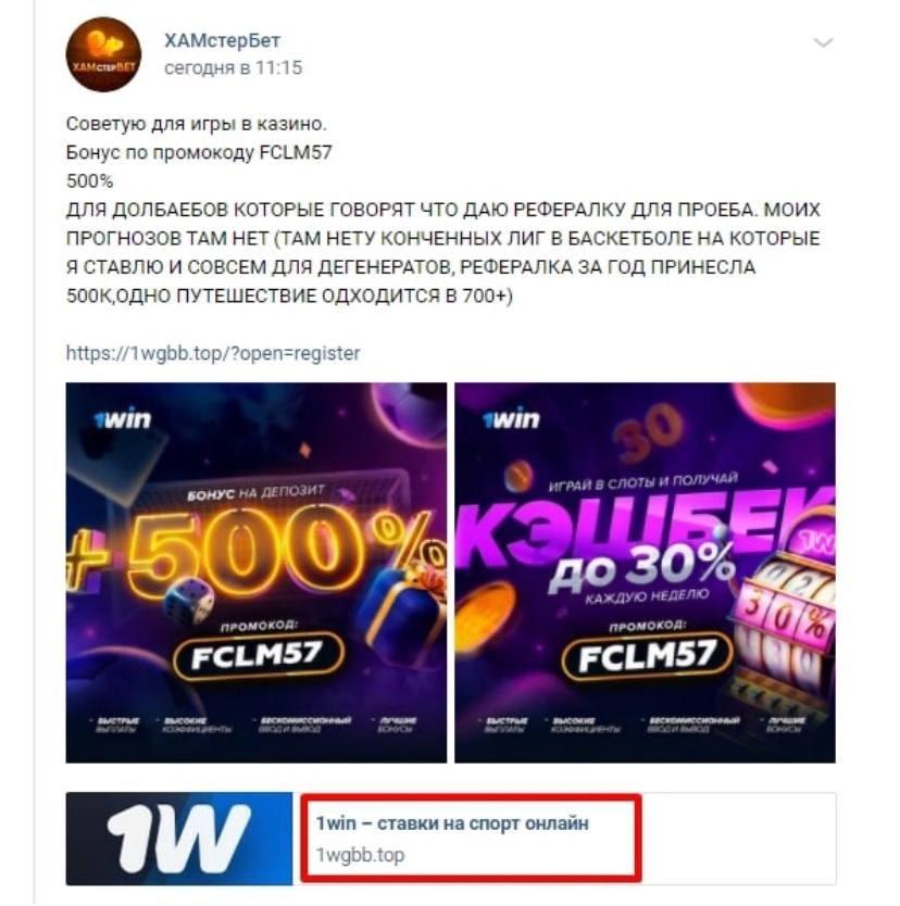 Пиар БК Вконтакте Хамстербет