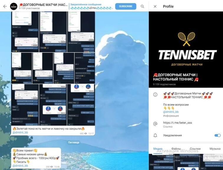Телеграмм Договорные матчи Настольный теннис