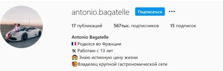 Antonio Bagatelle в Инстаграмм