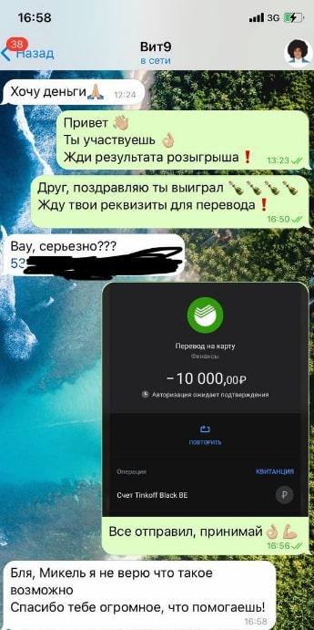 Розыгрыш денег в Телеграмм Богатый итальянец
