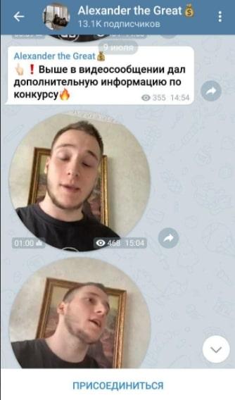 Alexander the Great Телеграмм