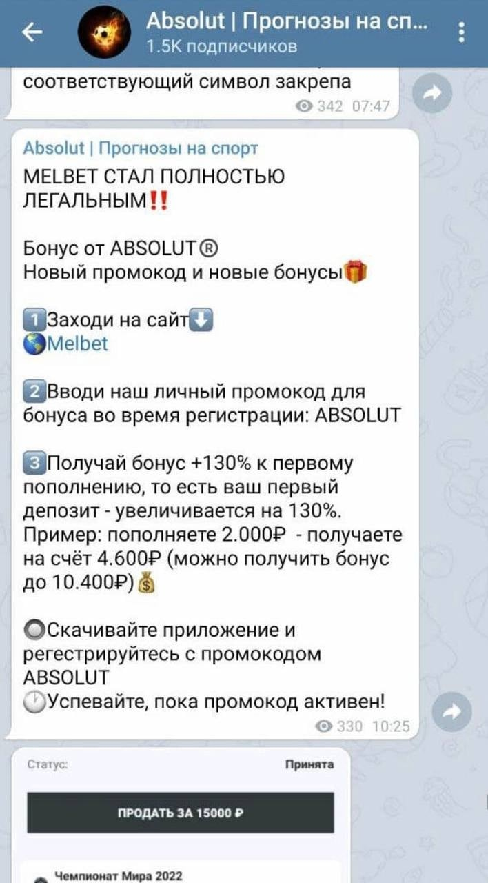 Телеграмм Absolut - прогнозы на спорт