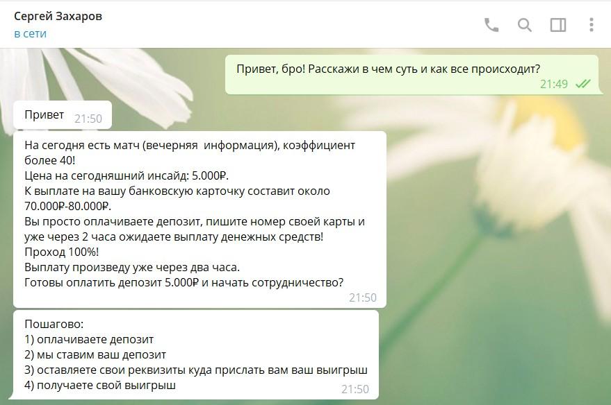 Телеграмм Сергей Захаров
