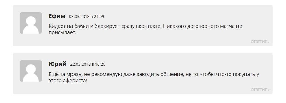 Александр Романов - отзывы