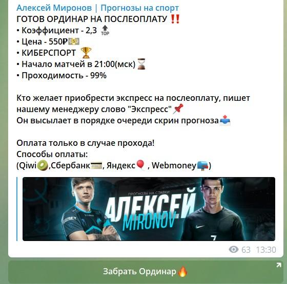 Алексей Миронов в Телеграмм