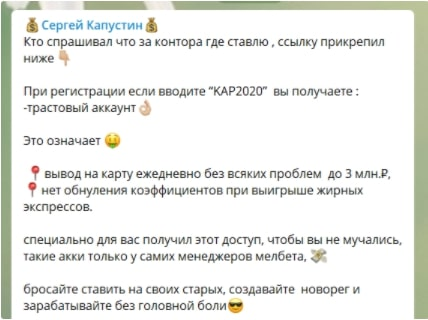 Сергей Капустин - схема работы