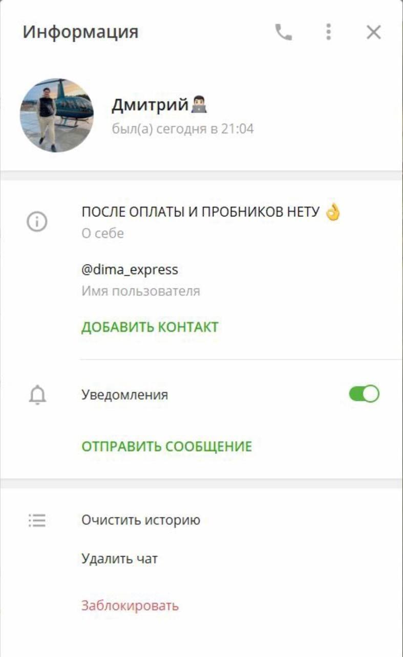 ДМИТРИЙ АБРАМОВ   АНАЛИТИК Телеграмм