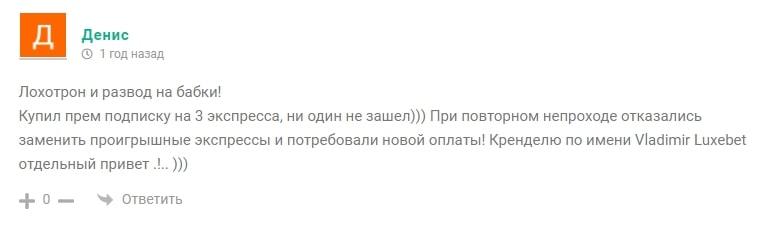 Каппер LuxeBet в Телеграмм – отзывы