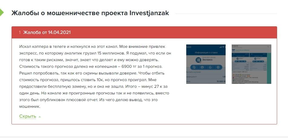 Отзывы клиентов каппера Бекзата Жанзакова в Телеграмм