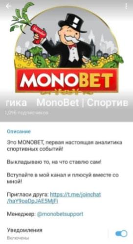 Телеграмм MonoBet   Спортивная аналитика