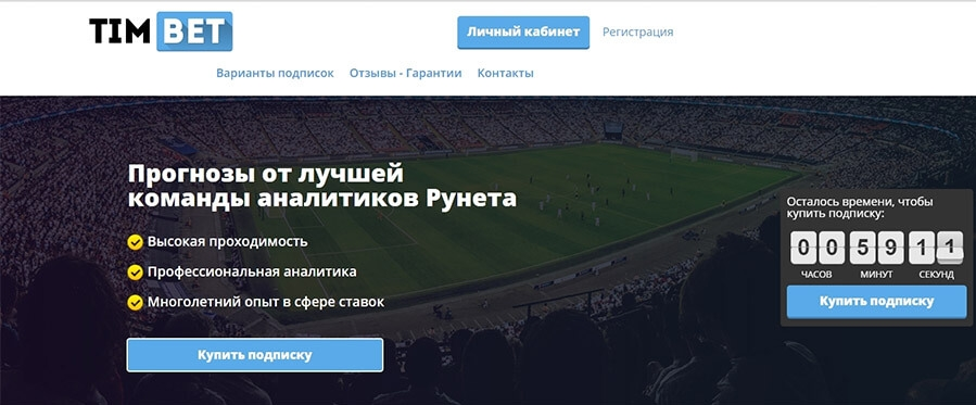 Сайт каппера Тимур Багиров