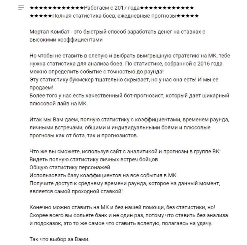 Денежное фаталити - ставки на Мортал Комбат