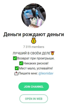 Деньги рождают деньги Леонида Аверина