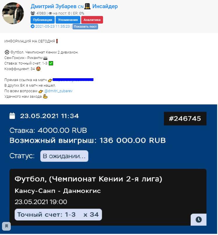 Дмитрий Зубарев - прогнозы на спорт