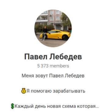 Телеграмм Павел Лебедев