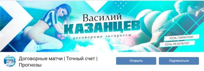 Каппер Василий Казанцев договорные матчи Вконтакте