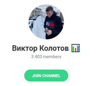 Телеграмм Виктор Колотов каппер