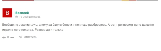 Basketwin.ru отзывы