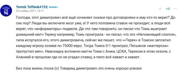 Отзывы о Димитрович договорные матчи