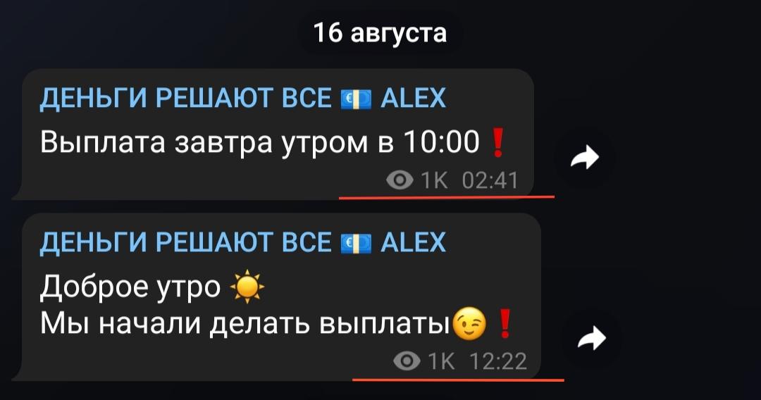 Просмотры Телеграмм Деньги решают всё   ALEX