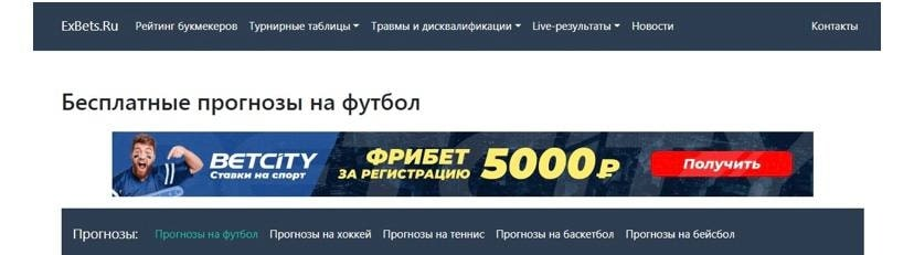 Сайт ExBets.ru