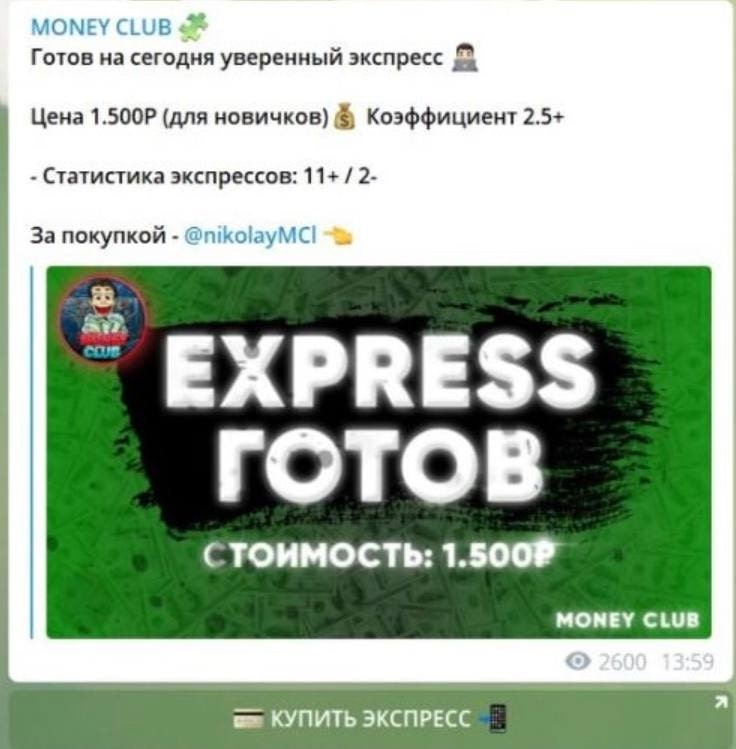 Каппер Money club - экспрессы в Телеграмм
