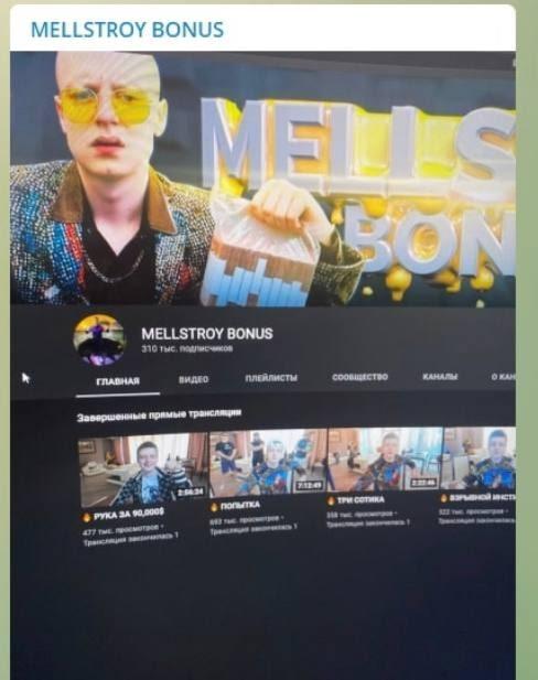 Лента Телеграмм-канала Mellstroy Bonus