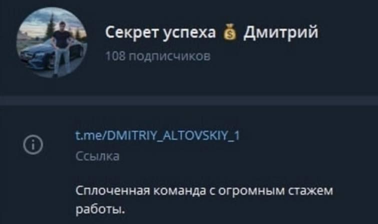 Телеграмм-проект для заработка онлайн Секрет успеха Дмитрий