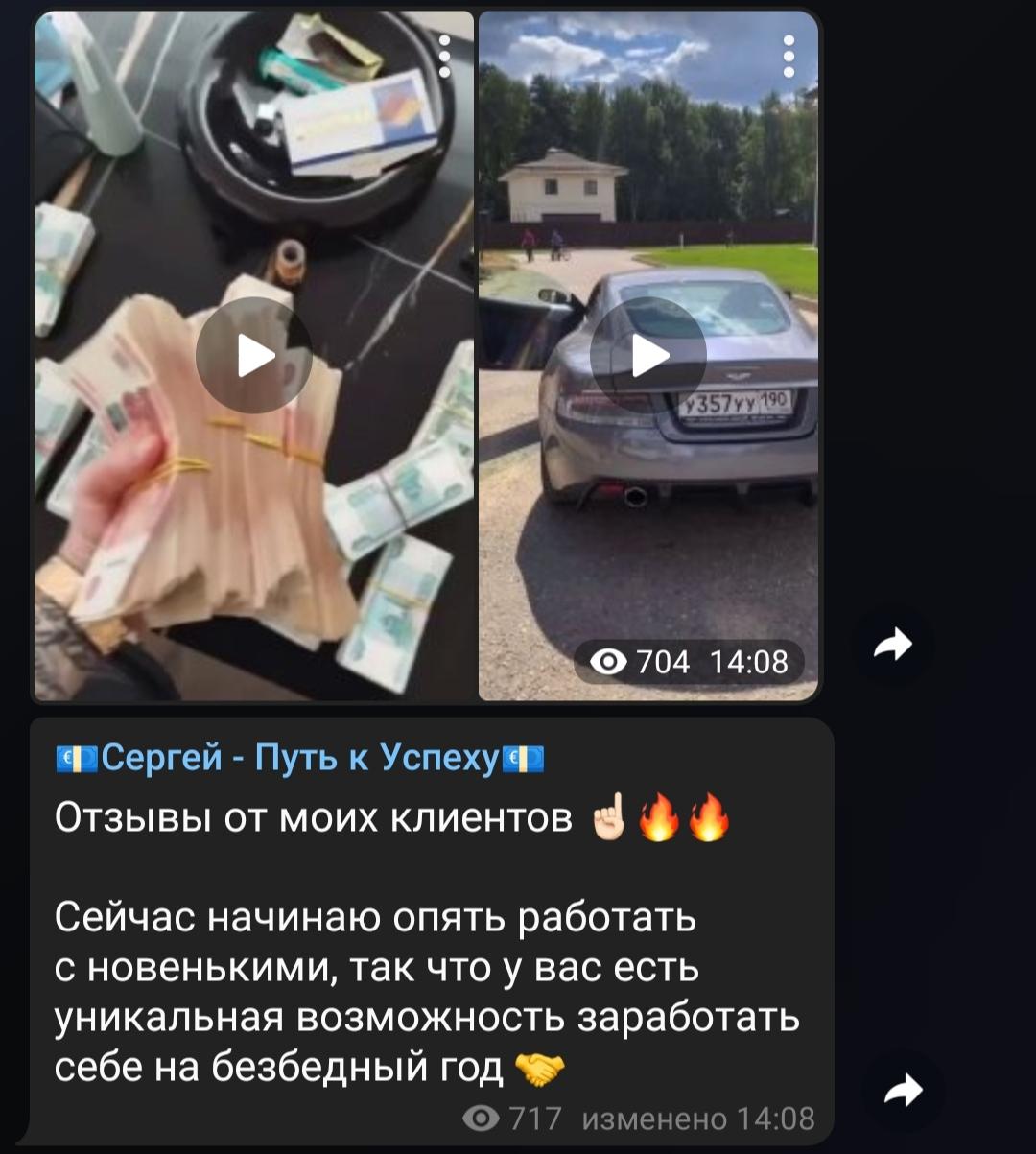 Отзывы на канале Телеграм Сергей – Путь к успеху (Ex. Сергей Добрый)