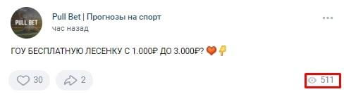 Просмотры постов каппера Pull Bet ВКонтакте