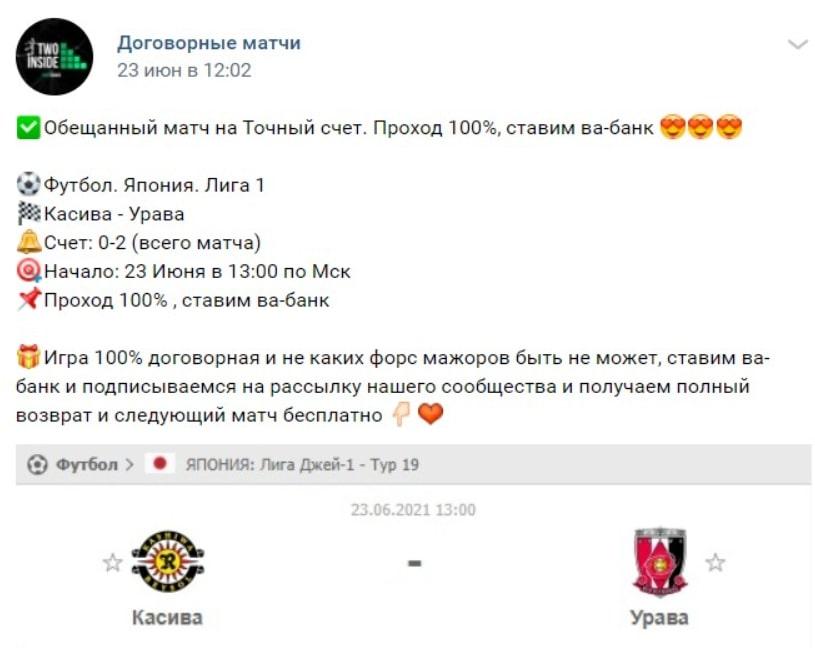 VK Договорные матчи