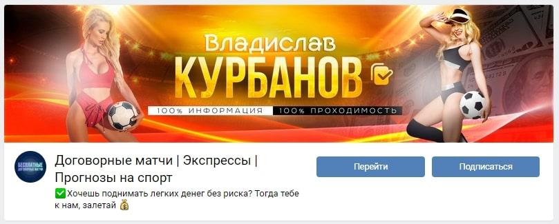 Владислав Курбанов Договорные матчи Вконтакте