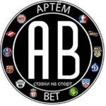 Каппер Артем Бет Ставки на спорт