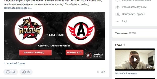 Хоккейная аналитика Вконтакте