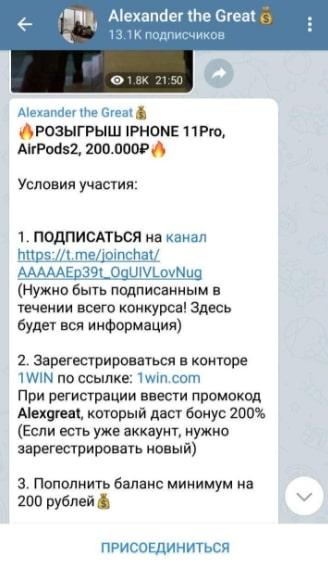 Букмекерская контора в Телеграм Alexander the Great