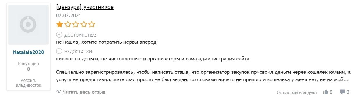 Skladchik.biz – отзывы