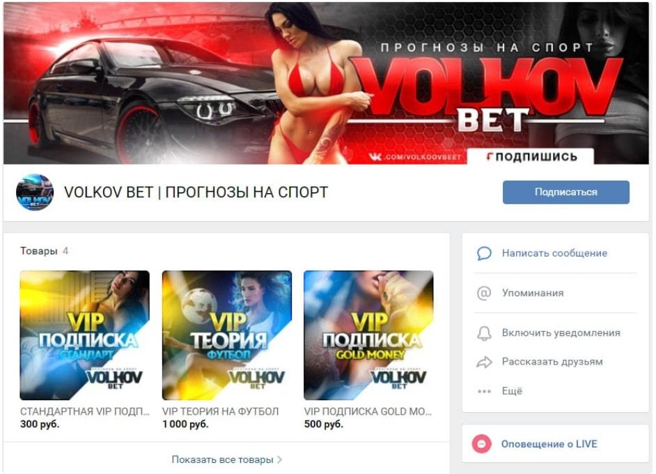 VLADIMIR VOLKOV Вконтакте